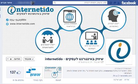 דף עסקי פייסבוק