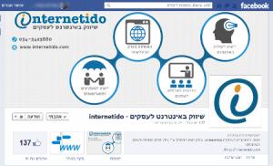 דף פייסבוק - שיווק באינטרנט לעסקים
