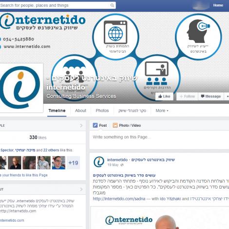 דף פייסבוק לעסק