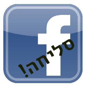 סליחה פייסבוק