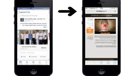 Placeit_internetido - דף הנחיתה אינו מותאם למכשיר נייד - כתב קטן מדי