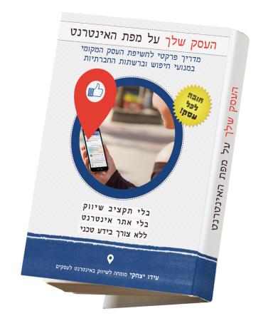 ספר שיווק באינטרנט